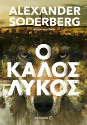 Ο καλός λύκος - Συγγραφέας:Alexander Soderberg - Εκδόσεις Μεταίχμιο
