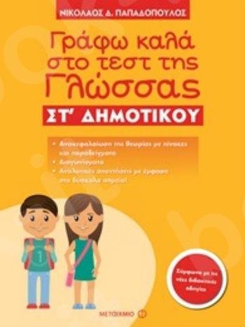Γράφω καλά στο τεστ της γλώσσας ΣΤ΄ δημοτικού  - Συγγραφέας:  Νικόλαος Δ. Παπαδόπουλος  - Εκδόσεις Μεταίχμιο