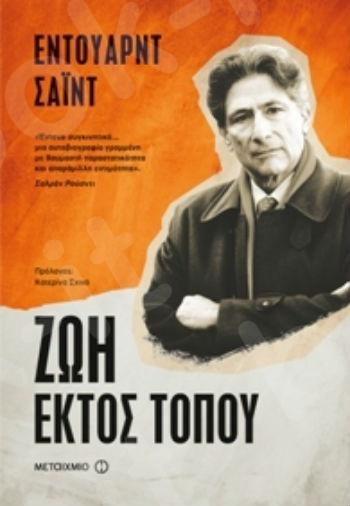Ζωή εκτός τόπου - Συγγραφέας: Edward Said - Εκδόσεις Μεταίχμιο