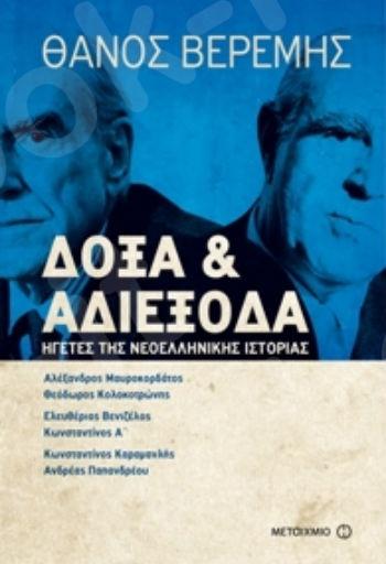Δόξα και αδιέξοδα – Ηγέτες της Νεοελληνικής Ιστορίας - Συγγραφέας: Θάνος Βερέμης  - Εκδόσεις Μεταίχμιο