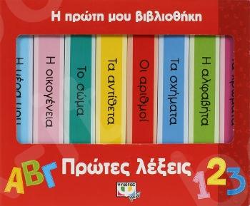 Η πρώτη μου βιβλιοθήκη: Πρώτες λέξεις - (Βιβλίο παιχνιδιών) 1+ έτους  - Εκδόσεις Ψυχογιός