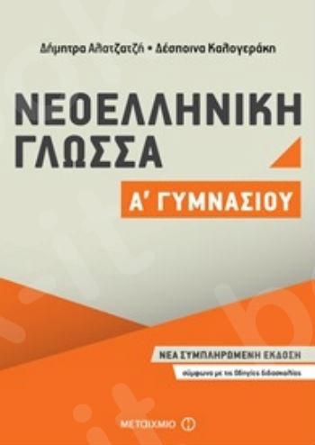 Νεοελληνική γλώσσα Α΄ γυμνασίου  - Συγγραφέας:   Δέσποινα Καλογεράκη, Δήμητρα Αλατζατζή   - Εκδόσεις Μεταίχμιο