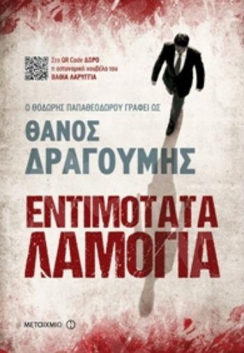 Εντιμότατα λαμόγια - Συγγραφέας: Θάνος Δραγούμης - Εκδόσεις Μεταίχμιο