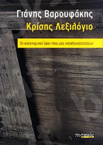 Κρίσης λεξιλόγιο : Οι οικονομικοί όροι που μας καταδυναστεύουν - Συγγραφέας:  Βαρουφάκης Γιάνης - Εκδόσεις Ποταμός