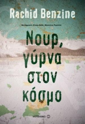 Νουρ, γύρνα στον κόσμο - Συγγραφέας: Rachid Benzine - Εκδόσεις Μεταίχμιο