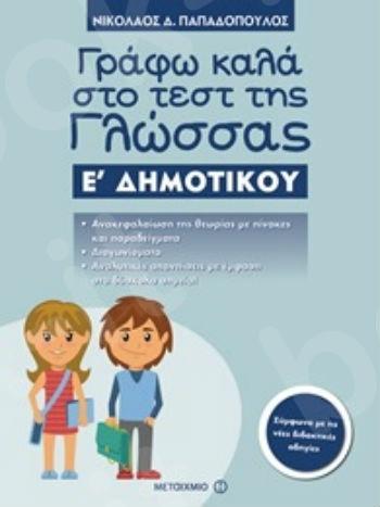 Γράφω καλά στο τεστ της γλώσσας Ε΄ δημοτικού - Συγγραφέας:  Νικόλαος Δ. Παπαδόπουλος  - Εκδόσεις Μεταίχμιο
