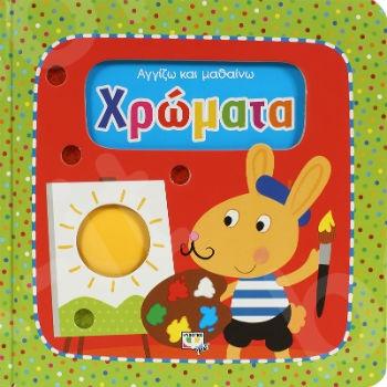 Αγγίζω και μαθαίνω:Χρώματα - (Βιβλίο παιχνιδιών) 1+ έτους  - Εκδόσεις Ψυχογιός