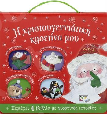 Η χριστουγεννιάτικη κασετίνα μου (με 4 βιβλία) (Παιδικά εικονογραφημένα βιβλία) 3+ ετών  - Εκδόσεις Ψυχογιός