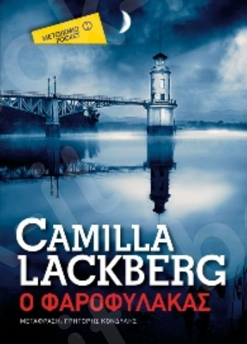 Ο φαροφύλακας (Pocket) - Συγγραφέας: Camilla Lackberg - Εκδόσεις Μεταίχμιο