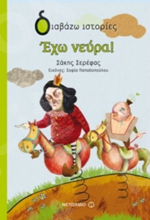 Διαβάζω ιστορίες:Έχω νεύρα! (8 ετών) - Συγγραφέας:Σάκης Σερέφας - Εκδόσεις Μεταίχμιο