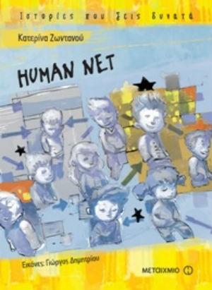 Human net (Ιστορίες που ζεις δυνατά) (10 ετών)- Συγγραφέας: Κατερίνα Δημόκα - Εκδόσεις Μεταίχμιο