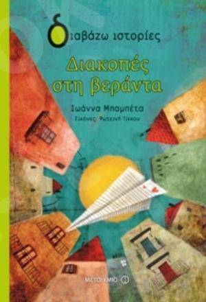 Διαβάζω ιστορίες:Διακοπές στη βεράντα (8 ετών) - Συγγραφέας:Ιωάννα Μπαμπέτα - Εκδόσεις Μεταίχμιο