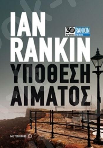 Υπόθεση αίματος - Συγγραφέας: Ian Rankin - Εκδόσεις Μεταίχμιο