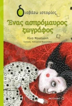 Διαβάζω ιστορίες:Ένας ασπρόμαυρος ζωγράφος (8 ετών) - Συγγραφέας:Λίνα Μουσιώνη - Εκδόσεις Μεταίχμιο