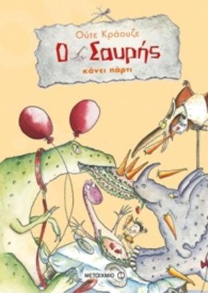 Ο Σαυρής κάνει πάρτι (4 ετών) - Συγγραφέας:Ούτε Κράουζε - Εκδόσεις Μεταίχμιο