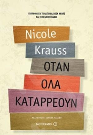 Όταν όλα καταρρέουν - Συγγραφέας: Νικόλ Κράους - Εκδόσεις Μεταίχμιο