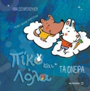 Πίκο και Λόλα - Τα όνειρα (2 ετών) - Συγγραφέας: Λίνα Σωτηροπούλου  - Εκδόσεις Μεταίχμιο