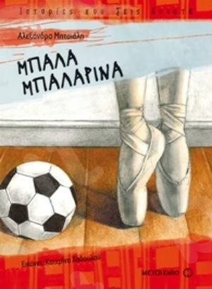 Μπάλα μπαλαρίνα (Ιστορίες που ζεις δυνατά) (10 ετών)- Συγγραφέας: Αλεξάνδρα Μητσιάλη - Εκδόσεις Μεταίχμιο