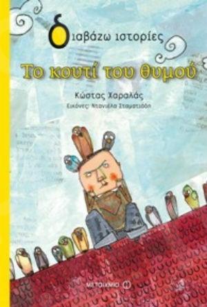 Διαβάζω ιστορίες:Το κουτί του θυμού  (7 ετών) - Συγγραφέας:Κώστας Χαραλάς - Εκδόσεις Μεταίχμιο