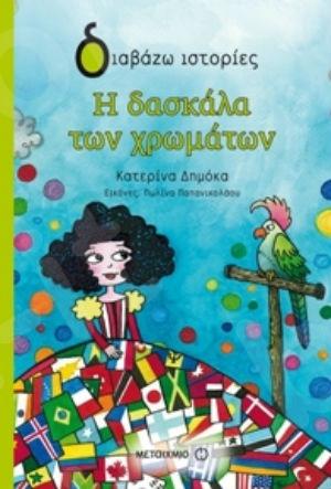 Διαβάζω ιστορίες:Η δασκάλα των χρωμάτων (8 ετών) - Συγγραφέας:Κατερίνα Δημόκα - Εκδόσεις Μεταίχμιο