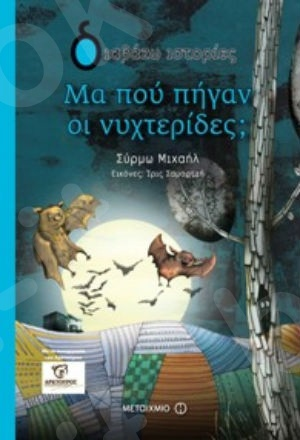 Διαβάζω ιστορίες:Μα πού πήγαν οι νυχτερίδες; (9 ετών) - Συγγραφέας:Σύρμω Μιχαήλ - Εκδόσεις Μεταίχμιο