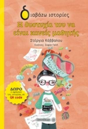 Διαβάζω ιστορίες:Η δυστυχία του να είναι κανείς μαθητής  (7 ετών) - Συγγραφέας:Στέργια Κάββαλου - Εκδόσεις Μεταίχμιο