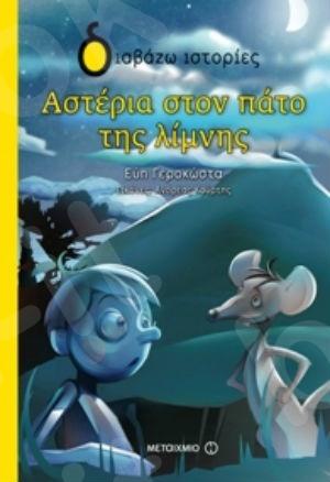 Διαβάζω ιστορίες:Αστέρια στον πάτο της λίμνης (7 ετών) - Συγγραφέας:Εύη Γεροκώστα - Εκδόσεις Μεταίχμιο