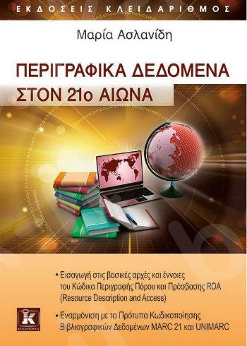 Περιγραφικά δεδομένα στον 21ο αιώνα - Συγγραφέας : Μαρία Ασλανίδη   - Εκδόσεις Κλειδάριθμος
