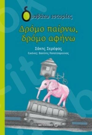Διαβάζω ιστορίες:Δρόμο παίρνω, δρόμο αφήνω (8 ετών) - Συγγραφέας:Σάκης Σερέφας - Εκδόσεις Μεταίχμιο
