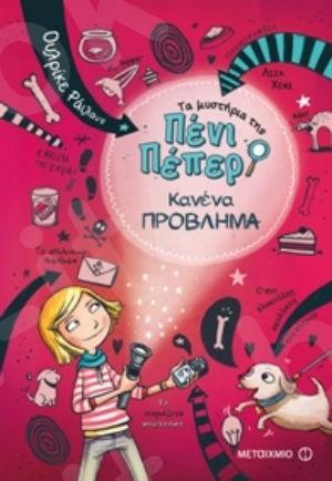 Τα μυστήρια της Πένι Πέπερ 1: Κανένα πρόβλημα (9 ετών)- Συγγραφέας: Ουλρίκε Ράιλανς - Εκδόσεις Μεταίχμιο