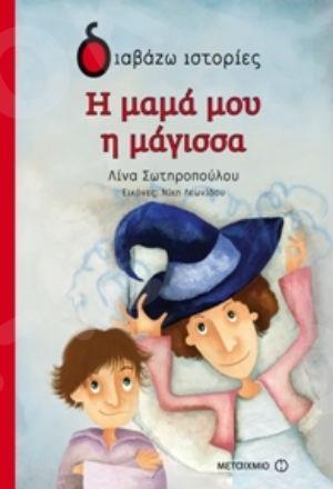 Διαβάζω ιστορίες:Η μαμά μου η μάγισσα (6 ετών) - Συγγραφέας:Λίνα Σωτηροπούλου - Εκδόσεις Μεταίχμιο