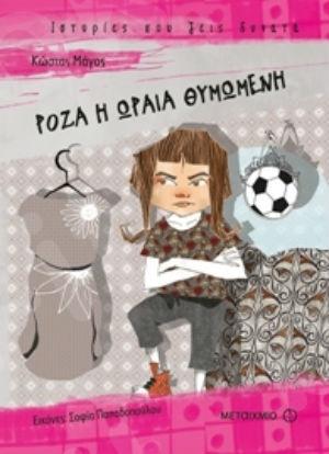 Ρόζα η ωραία θυμωμένη (Ιστορίες που ζεις δυνατά) (8 ετών)- Συγγραφέας: Κώστας Μάγος - Εκδόσεις Μεταίχμιο