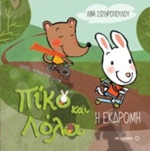 Πίκο και Λόλα - Η εκδρομή (2 ετών) - Συγγραφέας: Λίνα Σωτηροπούλου  - Εκδόσεις Μεταίχμιο