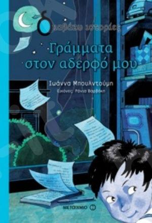 Διαβάζω ιστορίες:Γράμματα στον αδερφό μου (9 ετών) - Συγγραφέας:Ιωάννα Μπουλντούμη - Εκδόσεις Μεταίχμιο