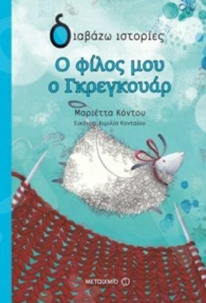 Διαβάζω ιστορίες:Ο φίλος μου ο Γκρεγκουάρ (9 ετών) - Συγγραφέας:Μαριέττα Κόντου - Εκδόσεις Μεταίχμιο