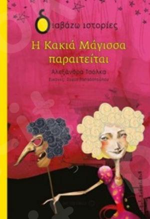 Διαβάζω ιστορίες:Η Κακιά Μάγισσα παραιτείται (7 ετών) - Συγγραφέας:Αλεξάνδρα Τσόλκα - Εκδόσεις Μεταίχμιο