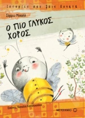 Ο πιο γλυκός χορός (Ιστορίες που ζεις δυνατά) (8 ετών)- Συγγραφέας: Σύρμω Μιχαήλ - Εκδόσεις Μεταίχμιο