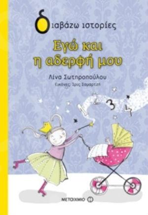 Διαβάζω ιστορίες:Εγώ και η αδερφή μου (7 ετών) - Συγγραφέας:Λίνα Σωτηροπούλου - Εκδόσεις Μεταίχμιο