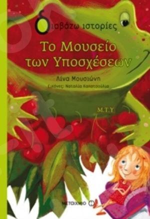 Διαβάζω ιστορίες:Το μουσείο των υποσχέσεων (8 ετών) - Συγγραφέας:Λίνα Μουσιώνη - Εκδόσεις Μεταίχμιο