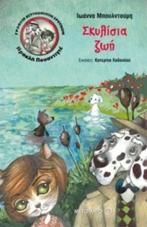 Γραφείο αστυνομικών ερευνών Ηρακλή Πουαντιγιέ - Σκυλίσια ζωή (7 ετών)  - Συγγραφέας: Ιωάννα Μπουλντούμη - Εκδόσεις Μεταίχμιο