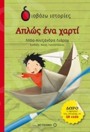 Διαβάζω ιστορίες:Απλώς ένα χαρτί (6 ετών) - Συγγραφέας:Λήδα Αλεξάνδρα Λιάρου - Εκδόσεις Μεταίχμιο