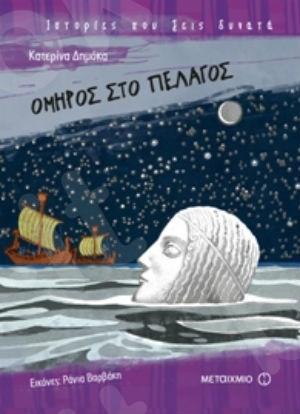 Όμηρος στο πέλαγος (Ιστορίες που ζεις δυνατά) (10 ετών)- Συγγραφέας: Κατερίνα Δημόκα - Εκδόσεις Μεταίχμιο