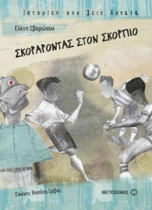 Σκοράροντας στον Σκορπιό (Ιστορίες που ζεις δυνατά) (10 ετών)- Συγγραφέας: Ελένη Σβορώνου - Εκδόσεις Μεταίχμιο
