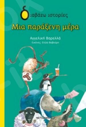 Διαβάζω ιστορίες:Μια παράξενη μέρα (7 ετών) - Συγγραφέας:Αγγελική Βαρελλά - Εκδόσεις Μεταίχμιο