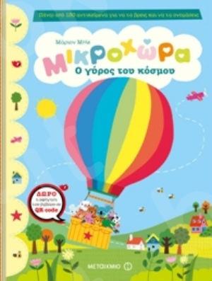 Μικροχώρα - Ο γύρος του κόσμου (3 ετών) - Συγγραφέας:Μάριον Μπίε - Εκδόσεις Μεταίχμιο