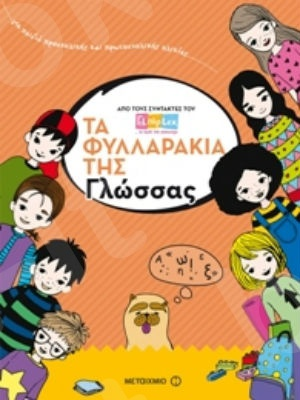 Τα φυλλαράκια της Γλώσσας (5 ετών) - Συγγραφέας:Elniplex - Εκδόσεις Μεταίχμιο