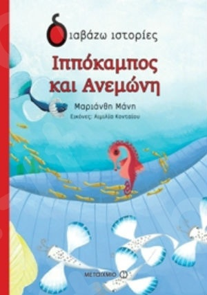 Διαβάζω ιστορίες:Ιππόκαμπος και Ανεμώνη (6 ετών) - Συγγραφέας:Μαριάνθη Μάνη - Εκδόσεις Μεταίχμιο