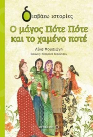 Διαβάζω ιστορίες:Ο μάγος Πότε Πότε και το χαμένο ποτέ (8 ετών) - Συγγραφέας:Λίνα Μουσιώνη - Εκδόσεις Μεταίχμιο