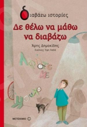Διαβάζω ιστορίες:Δε θέλω να μάθω να διαβάζω (6 ετών) - Συγγραφέας:Άρης Δημοκίδης - Εκδόσεις Μεταίχμιο
