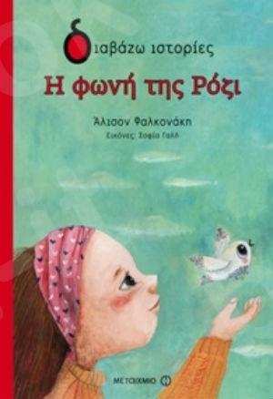 Διαβάζω ιστορίες:Η φωνή της Ρόζι (6 ετών) - Συγγραφέας:Άλισον Φαλκονάκη - Εκδόσεις Μεταίχμιο